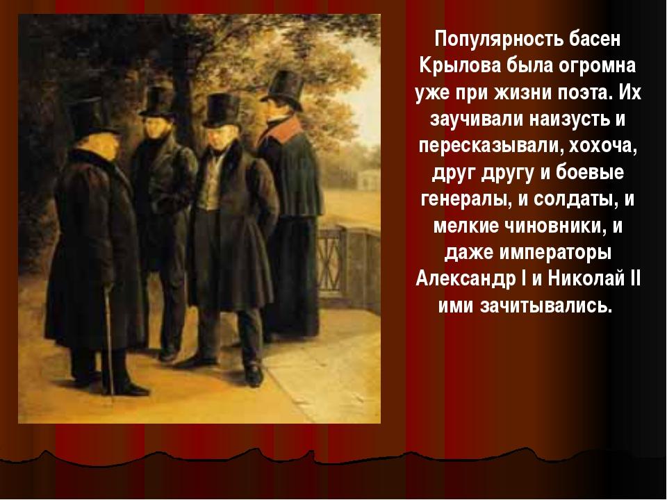 Популярность басен Крылова была огромна уже при жизни поэта. Их заучивали наи...