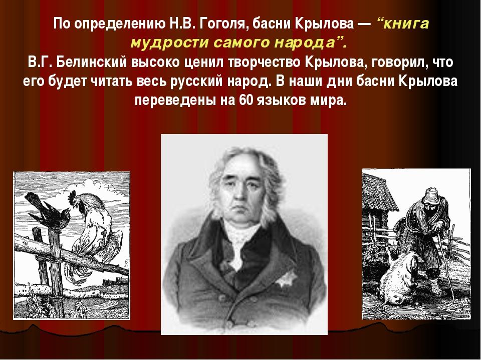 """По определению Н.В. Гоголя, басни Крылова — """"книга мудрости самого народа"""". В..."""