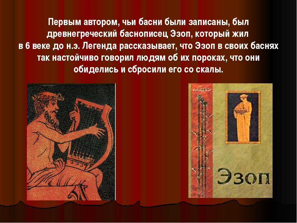 Первым автором, чьи басни были записаны, был древнегреческий баснописец Эзоп,...