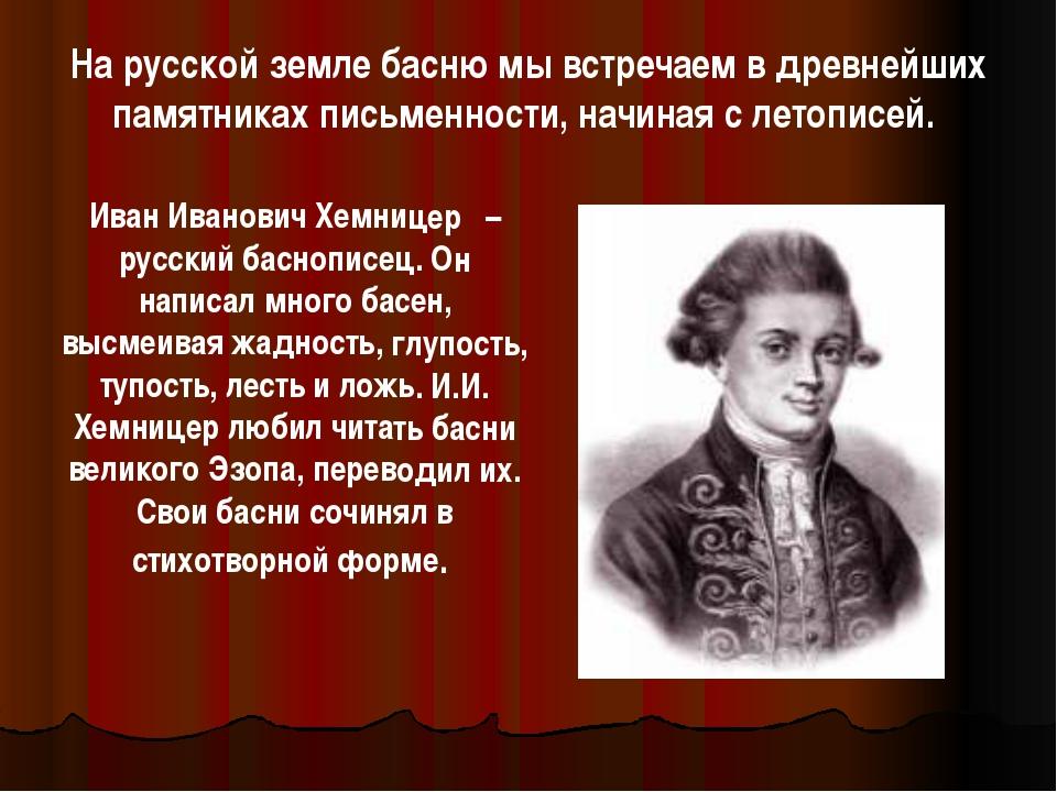 Иван Иванович Хемницер – русский баснописец. Он написал много басен, высмеива...