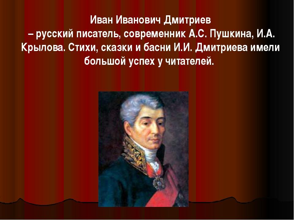 Иван Иванович Дмитриев – русский писатель, современник А.С. Пушкина, И.А. Кры...