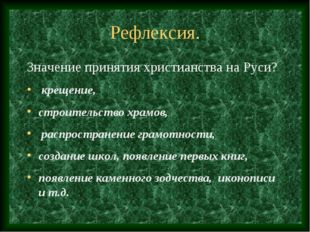Рефлексия. Значение принятия христианства на Руси? крещение, строительство хр