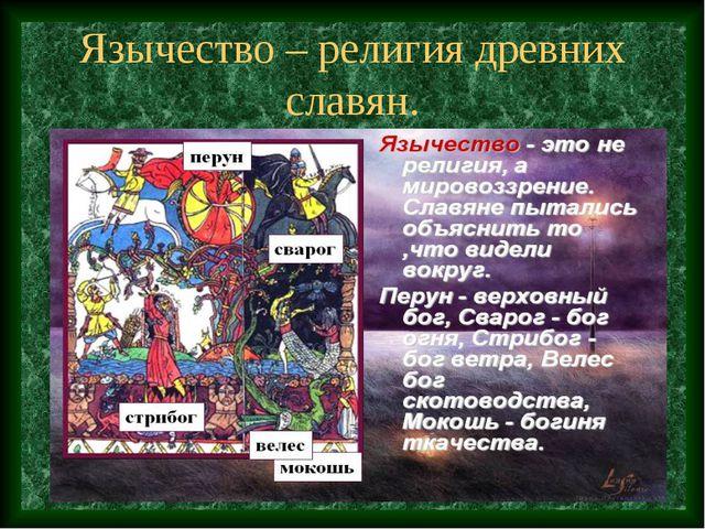 Язычество – религия древних славян.