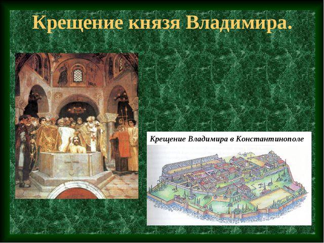 Крещение князя Владимира. Крещение Владимира в Константинополе
