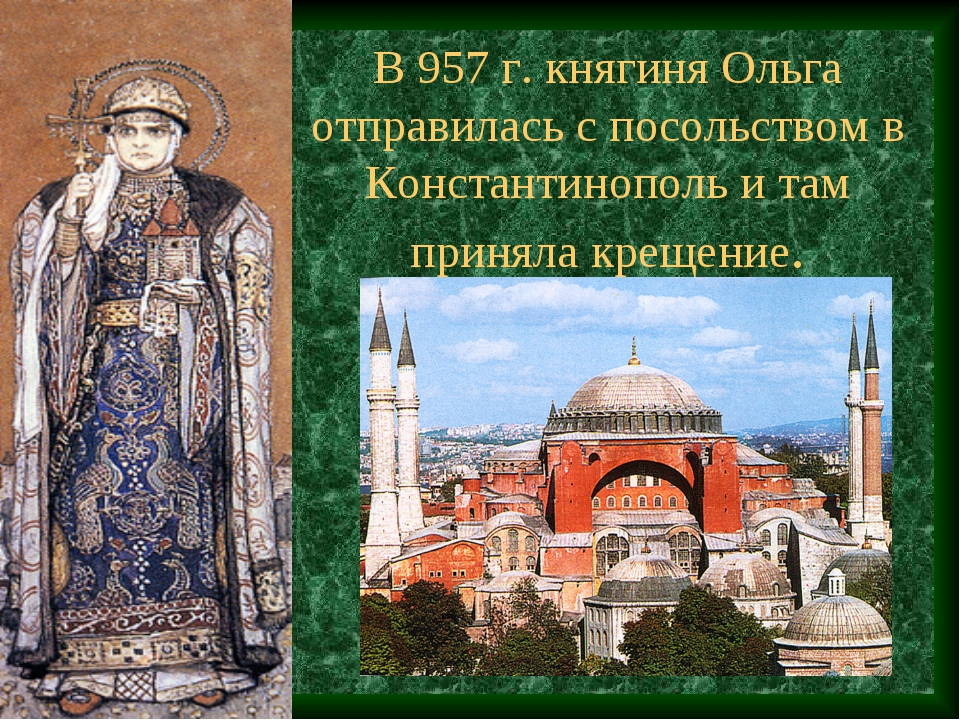 В 957 г. княгиня Ольга отправилась с посольством в Константинополь и там прин...