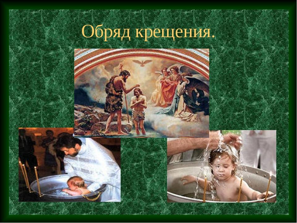 Обряд крещения.