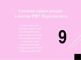 В соответствии с Семейным кодексом РФ, ребенком считается лицо… не достигшее