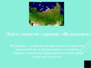 Сколько краев входит в состав РФ? Перечислить Алтайский край Забайкальский к