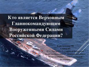 Кто является Верховным Главнокомандующим Вооруженными Силами Российской Федер