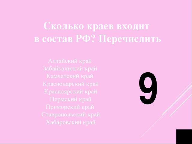 В соответствии с Семейным кодексом РФ, ребенком считается лицо… не достигшее...
