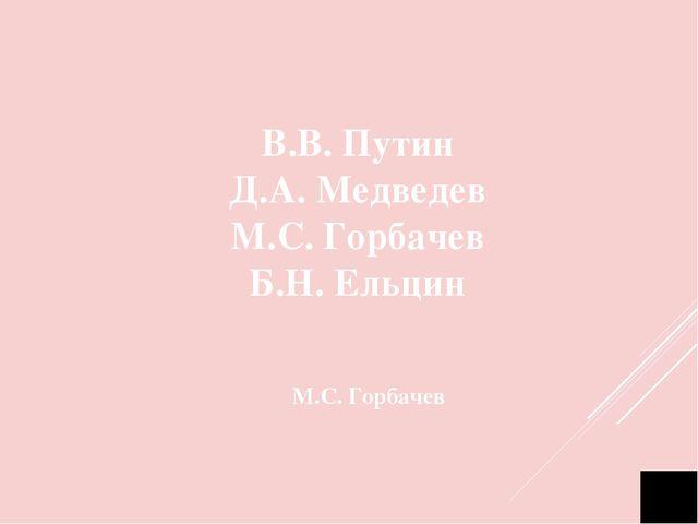 Интернет-ресурсы: Конституция РФ http://www.constitution.ru/ 2. Трудовой коде...