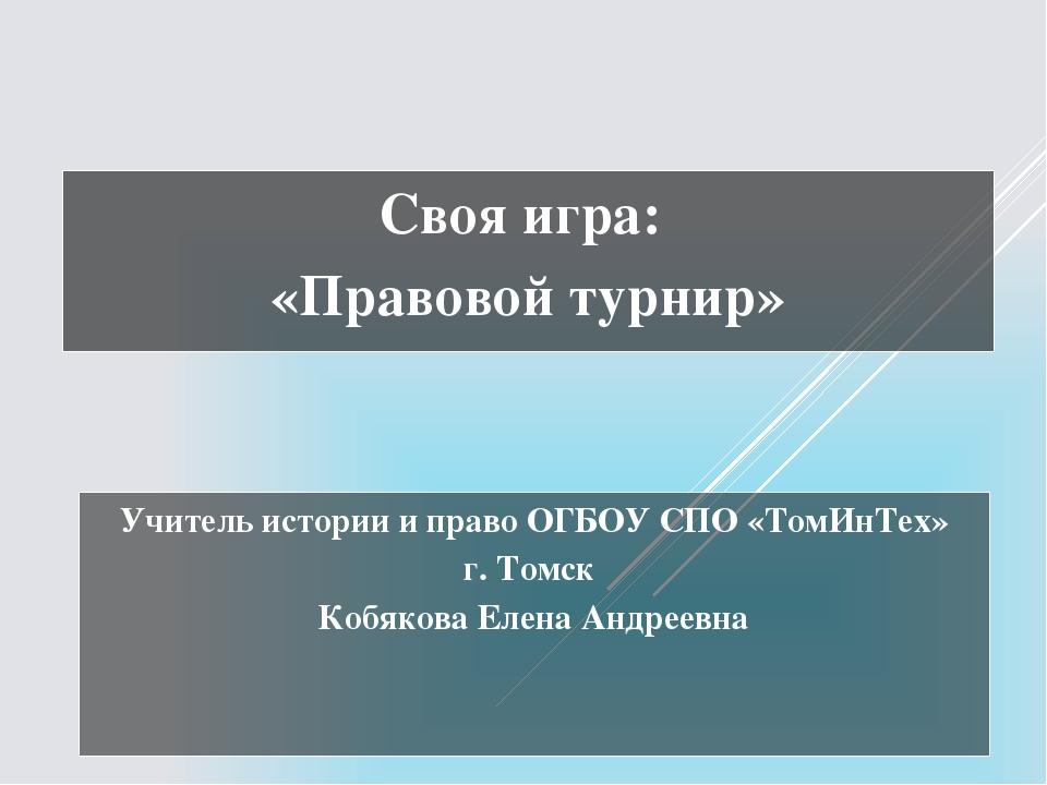 ФОТО-ГАЛЕРЕЯ ГОСУДАРСТ-ВЕННОЕ УСТРОЙСТВО РФ ОШИБОЧ-КА ВЫШЛА… ТОЧНЫЙ СЧЕТ 50...