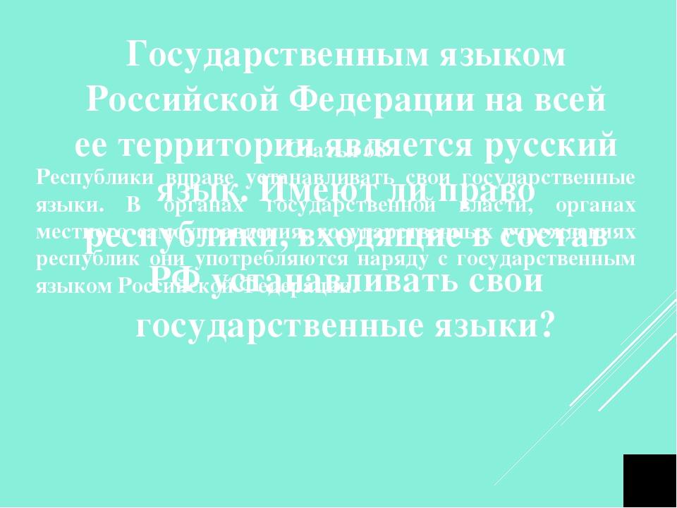 В.В. Путин Д.А. Медведев М.С. Горбачев Б.Н. Ельцин М.С. Горбачев