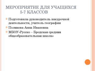 МЕРОПРИЯТИЕ ДЛЯ УЧАЩИХСЯ 5-7 КЛАССОВ Подготовила руководитель внеурочной деят