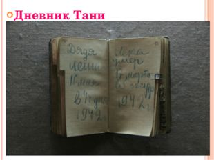 Дневник Тани