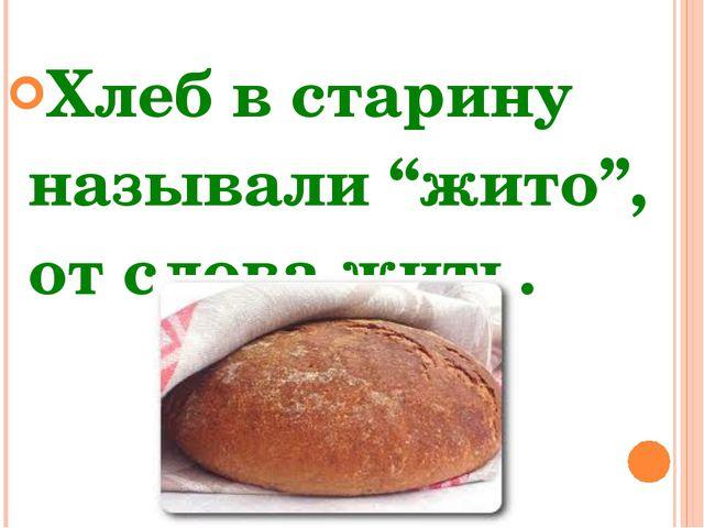 """Хлеб в старину называли """"жито"""", от слова жить."""