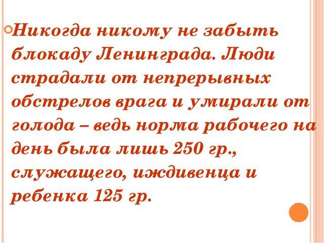Никогда никому не забыть блокаду Ленинграда. Люди страдали от непрерывных обс...