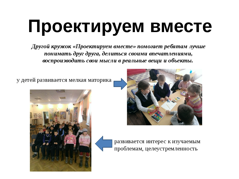 Проектируем вместе Другой кружок «Проектируем вместе» помогает ребятам лучше...