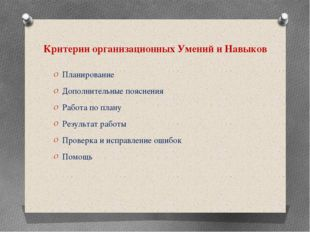 Критерии организационных Умений и Навыков Планирование Дополнительные пояснен