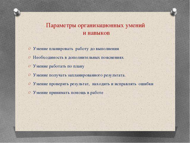 Параметры организационных умений и навыков Умение планировать работу до выпол...