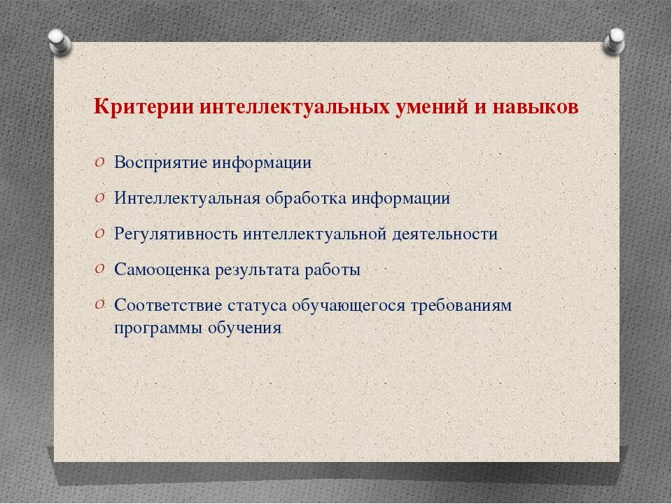 Критерии интеллектуальных умений и навыков Восприятие информации Интеллектуал...