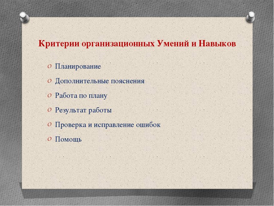 Критерии организационных Умений и Навыков Планирование Дополнительные пояснен...