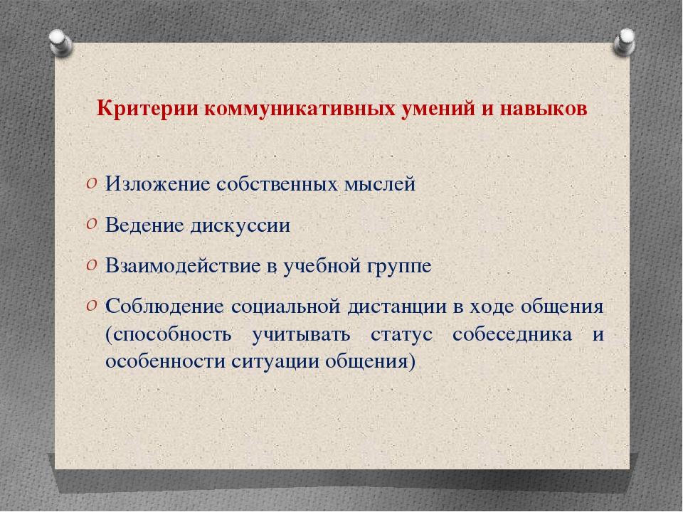 Критерии коммуникативных умений и навыков Изложение собственных мыслей Ведени...