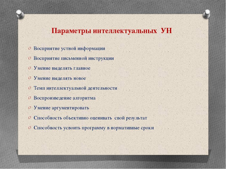 Параметры интеллектуальных УН Восприятие устной информации Восприятие письмен...