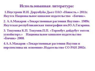 Использованная литература: 1.Неустроев И.И. Доруобуйа Дьол ОАО «Новость.» 201
