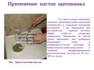 Применение настоя щитовника В стакан кладем щитовник, заливаем кипяченой водо