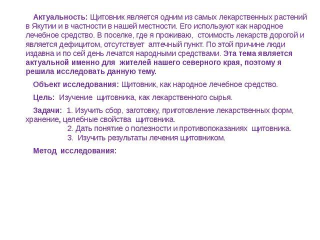 Актуальность: Щитовник является одним из самых лекарственных растений в Якут...