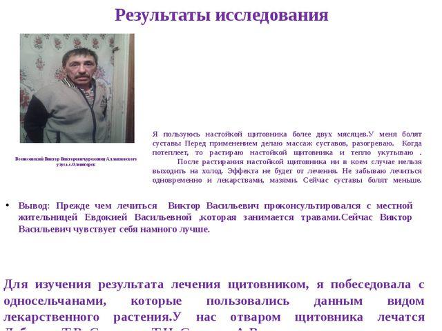 Результаты исследования Вознесенский Виктор Викторович,уроженец Аллаиховского...
