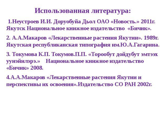 Использованная литература: 1.Неустроев И.И. Доруобуйа Дьол ОАО «Новость.» 201...