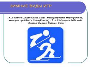 ХХII зимние Олимпийские игры - международное мероприятие, которое пройдет в С