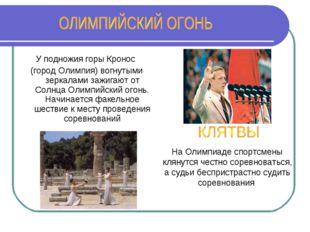 У подножия горы Кронос (город Олимпия) вогнутыми зеркалами зажигают от Солнц