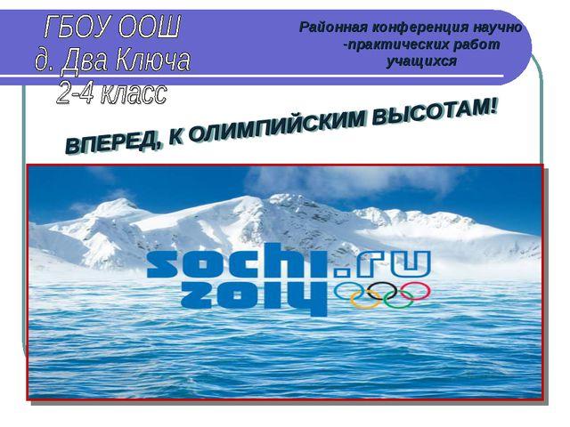 Районная конференция научно -практических работ учащихся