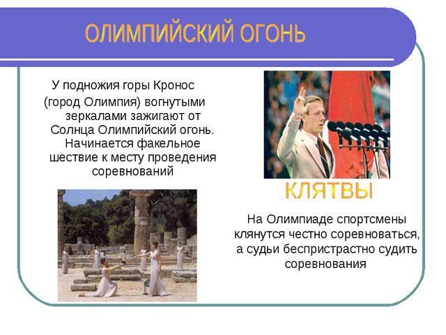 У подножия горы Кронос (город Олимпия) вогнутыми зеркалами зажигают от Солнц...