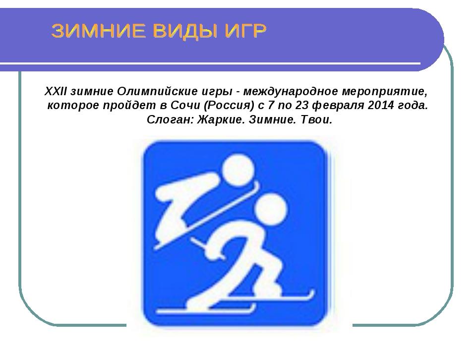 ХХII зимние Олимпийские игры - международное мероприятие, которое пройдет в С...