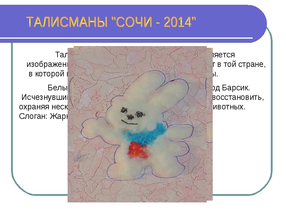 ТалисманомОлимпийских Игр обычно является изображение животного, которого о...