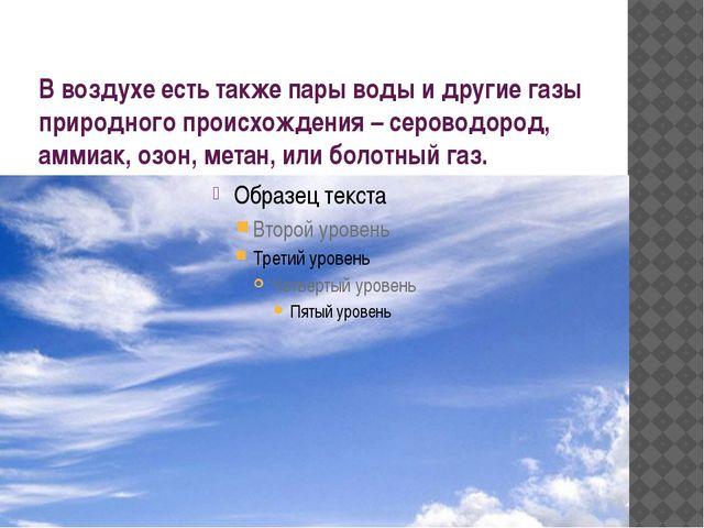 В воздухе есть также пары воды и другие газы природного происхождения – серов...