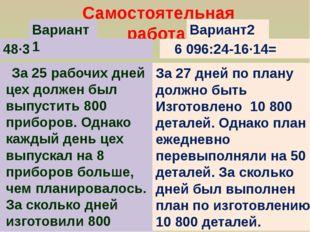 Самостоятельная работа. 48∙37-864:24= 6 096:24-16∙14= За 25 рабочих дней цех
