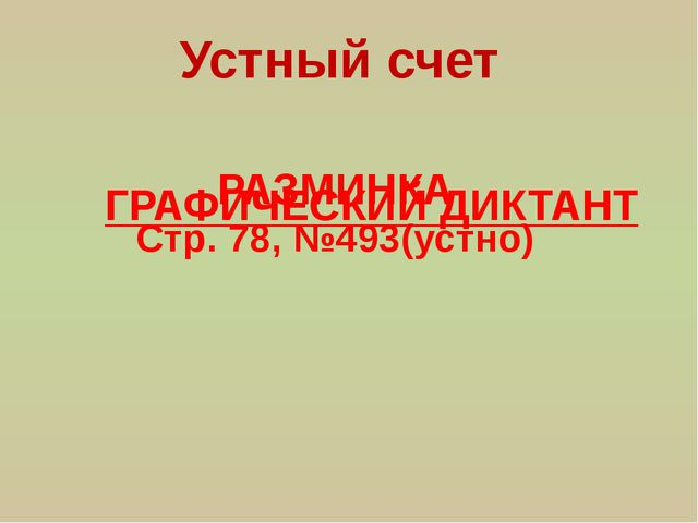 Устный счет РАЗМИНКА Стр. 78, №493(устно) ГРАФИЧЕСКИЙ ДИКТАНТ