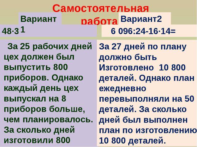 Самостоятельная работа. 48∙37-864:24= 6 096:24-16∙14= За 25 рабочих дней цех...