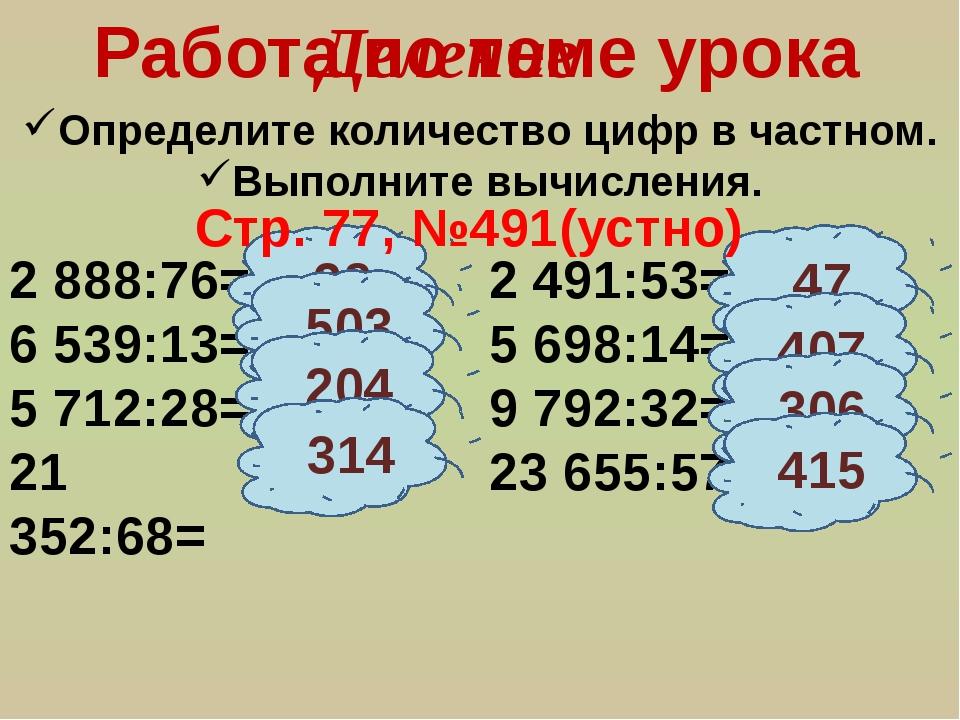 Определите количество цифр в частном. Выполните вычисления. 2 888:76= 6 539:1...