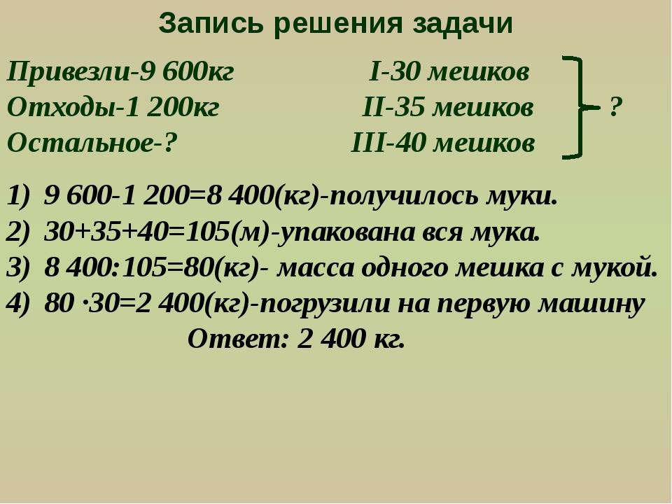 9 600-1 200=8 400(кг)-получилось муки. 30+35+40=105(м)-упакована вся мука. 8...