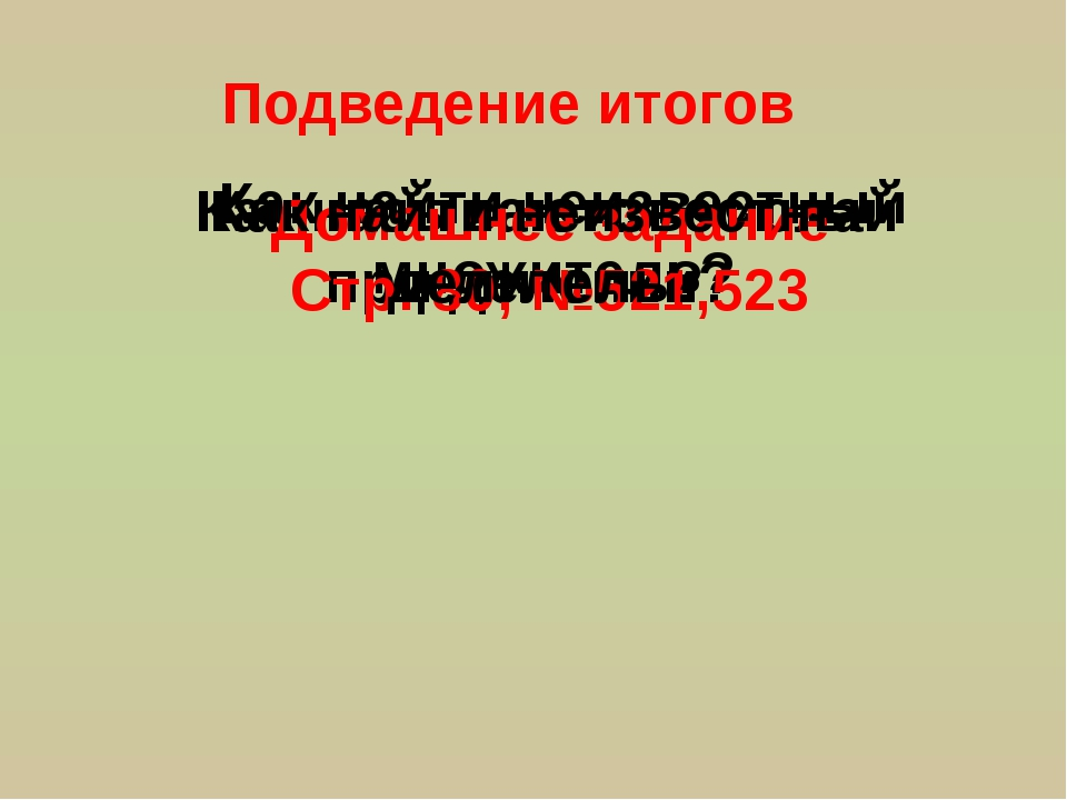 Подведение итогов Как называются числа при делении? Как найти неизвестный мно...