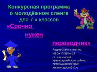 Конкурсная программа о молодёжном сленге для 7-х классов «Срочно нужен перево