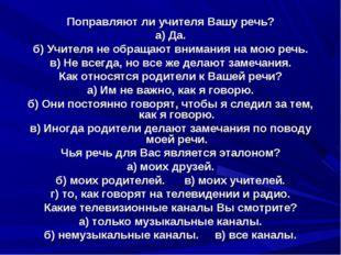 Поправляют ли учителя Вашу речь? а) Да. б) Учителя не обращают внимания на мо