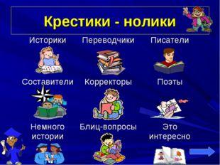 Крестики - нолики ИсторикиПереводчикиПисатели СоставителиКорректорыПоэты