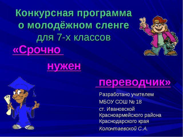 Конкурсная программа о молодёжном сленге для 7-х классов «Срочно нужен перево...